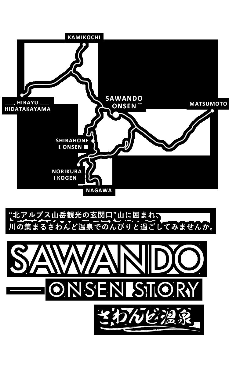 """北アルプスの山 観光の表関口"""" さわんど温泉で、のんびりと旅の計画を立ててみませんか。 SAWANDO ONSEN STORY"""